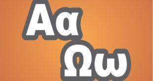 O que significa Alfa e Ômega